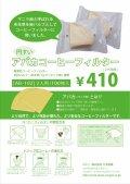アバカコーヒーフィルター 円錐102   1〜2人用 (100枚入り)