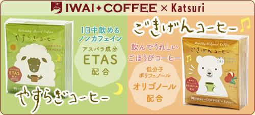 いわい珈琲×katsuri
