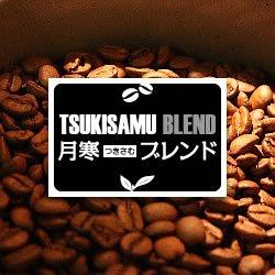 画像1: TSUKISAMU BLEND 月寒ブレンド【500g】