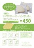 アバカコーヒーフィルター 円錐104   2〜4人用 (100枚入り)
