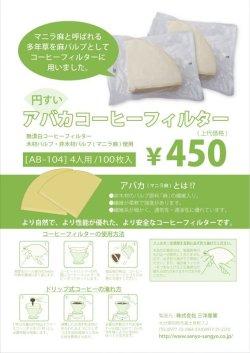 画像1: アバカコーヒーフィルター 円錐104   2〜4人用 (100枚入り)
