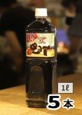リキッドアイスコーヒー1L(無糖)【5本】