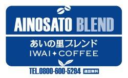 画像1: AINOTSATO BLEND あいの里ブレンド【200g】