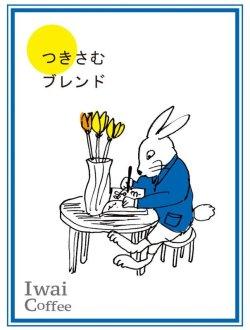 画像1: つきさむブレンド【100g】